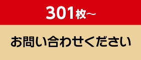 nenga-price04