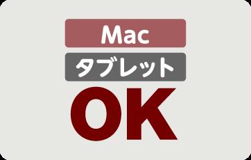 Macでも使える